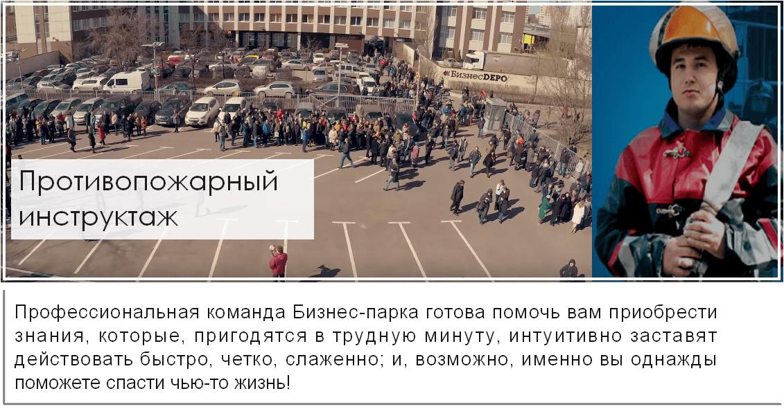 Бизнес-парк